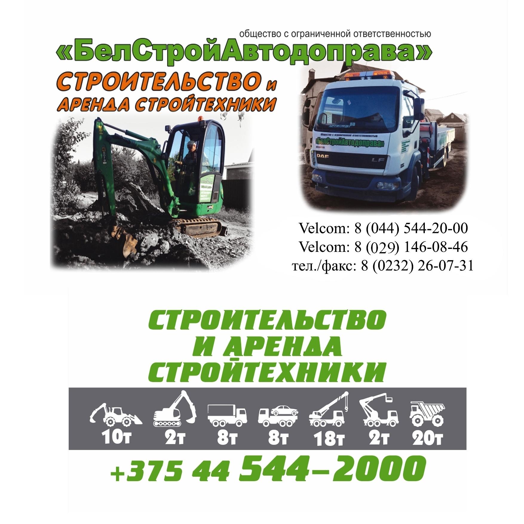 "ООО ""БелСтрой Автодоправа"""