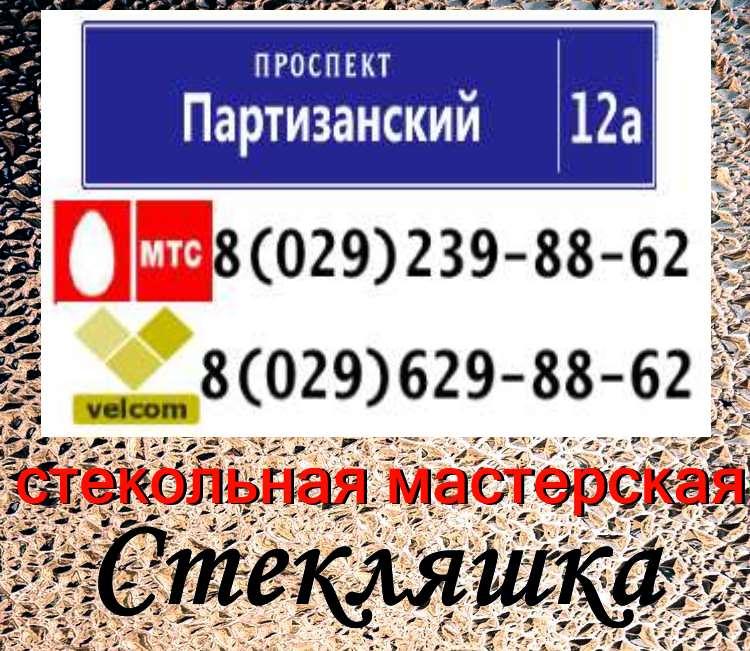 Стекляшка-стекольная мастерская Минск