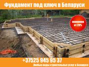 Фундамент под ключ Беларусь. Узнать цены
