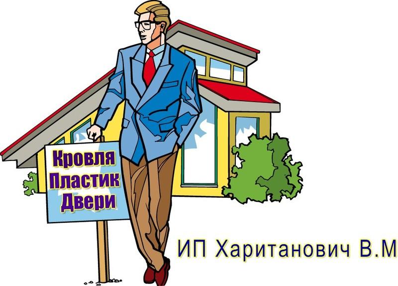 ИП Хаританович В.М