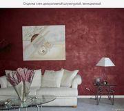 Отделка стен декоративной штукатуркой,  венецианкой