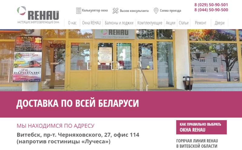 Окна ПВХ, остекление балконов  и лоджий REHAU в Витебске  . Гарантия 10 лет .