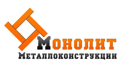 ООО «Монолит металлоконструкции»