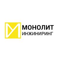 ООО «МонолитИнжиниринг»